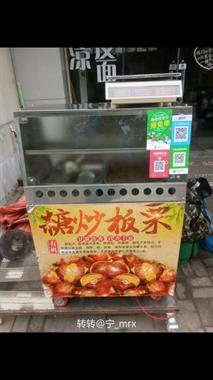 【转卖】糖炒栗子机