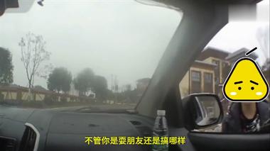 女孩吵架将男友扔高速:我的车,自己走回去