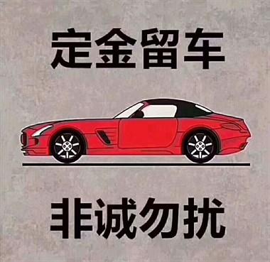 租车/婚车