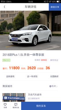 【转卖】卖车