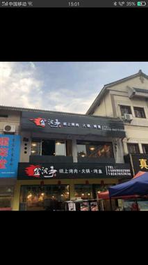 【转卖】金汉亭烤鱼烤肉火锅店转让
