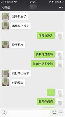 打出租从九州到汇丰南苑,不小心把手机遗忘车上,我咋办啊