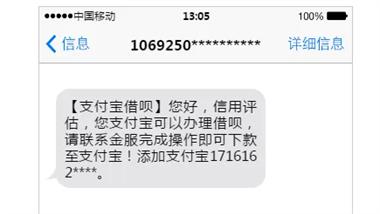 轻信他人提升支付宝借呗额度,定海一女子被骗1万余元!