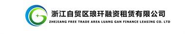 浙江自贸区琅玕融资租赁有限公司  最新招聘