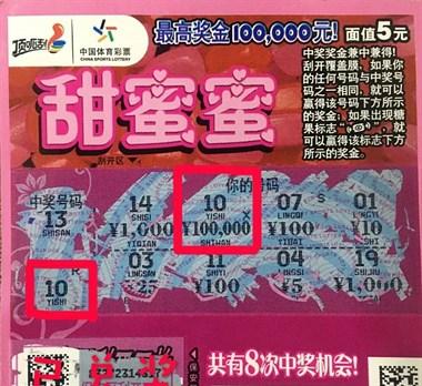 """临城一女子不小心中""""甜蜜蜜""""大奖 10万元到手了!"""