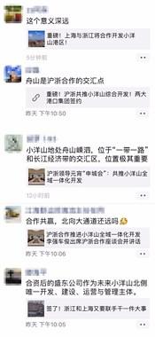 签了!浙江和上海要联手干一件大事,就在舟山这个岛上