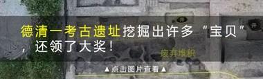 """德清这处遗址入围""""中国考古的奥斯卡奖""""!里面有不少宝贝"""