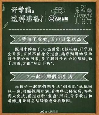 舟山市19年春季学期校历请收好!寒假已去,暑假还会远吗?
