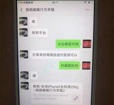 购买二手手机落入陷阱,定海一女子被骗3500元