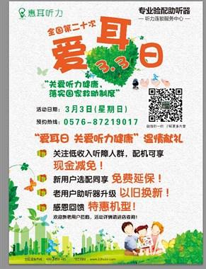 台州玉环惠耳助听器分享:儿童常见的语言障碍—口吃