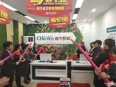 黄岩春华,在正月十五正式坐落于中国模具之乡。