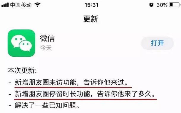 惊了!微信朋友圈将开通访客记录功能?网友全炸锅了