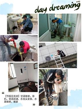 空调维修,移机。管道疏通,洁具更换