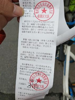 教训深刻!从家里出来脚踏车刚骑了1分钟,被罚50元