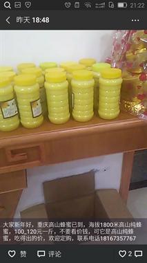 【转卖】重庆高山蜂蜜
