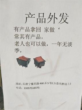 【招聘】产品外发