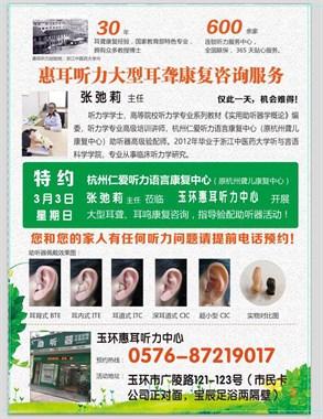 台州玉环惠耳助听器分享:听损儿童家长的那些行为和心态不可
