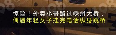 新昌城西大桥出事家属要求赔偿50万!不断辱骂,调解僵持