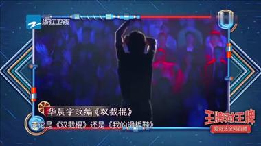 天台又出名了!华晨宇浙江卫视演唱济公 一出口就惊艳全场!