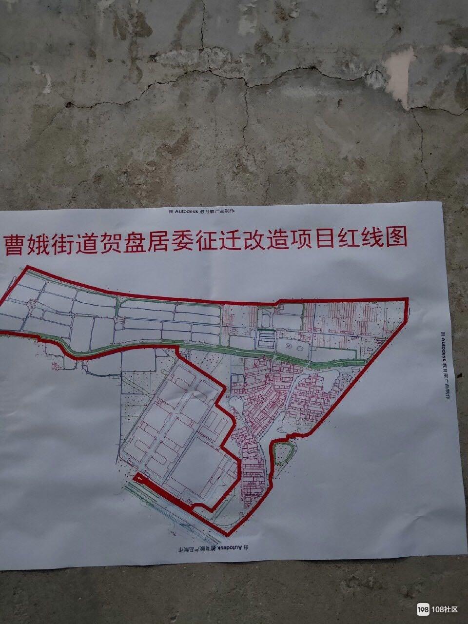 曹娥街道这两个地方要征迁了!村里已经贴出公告