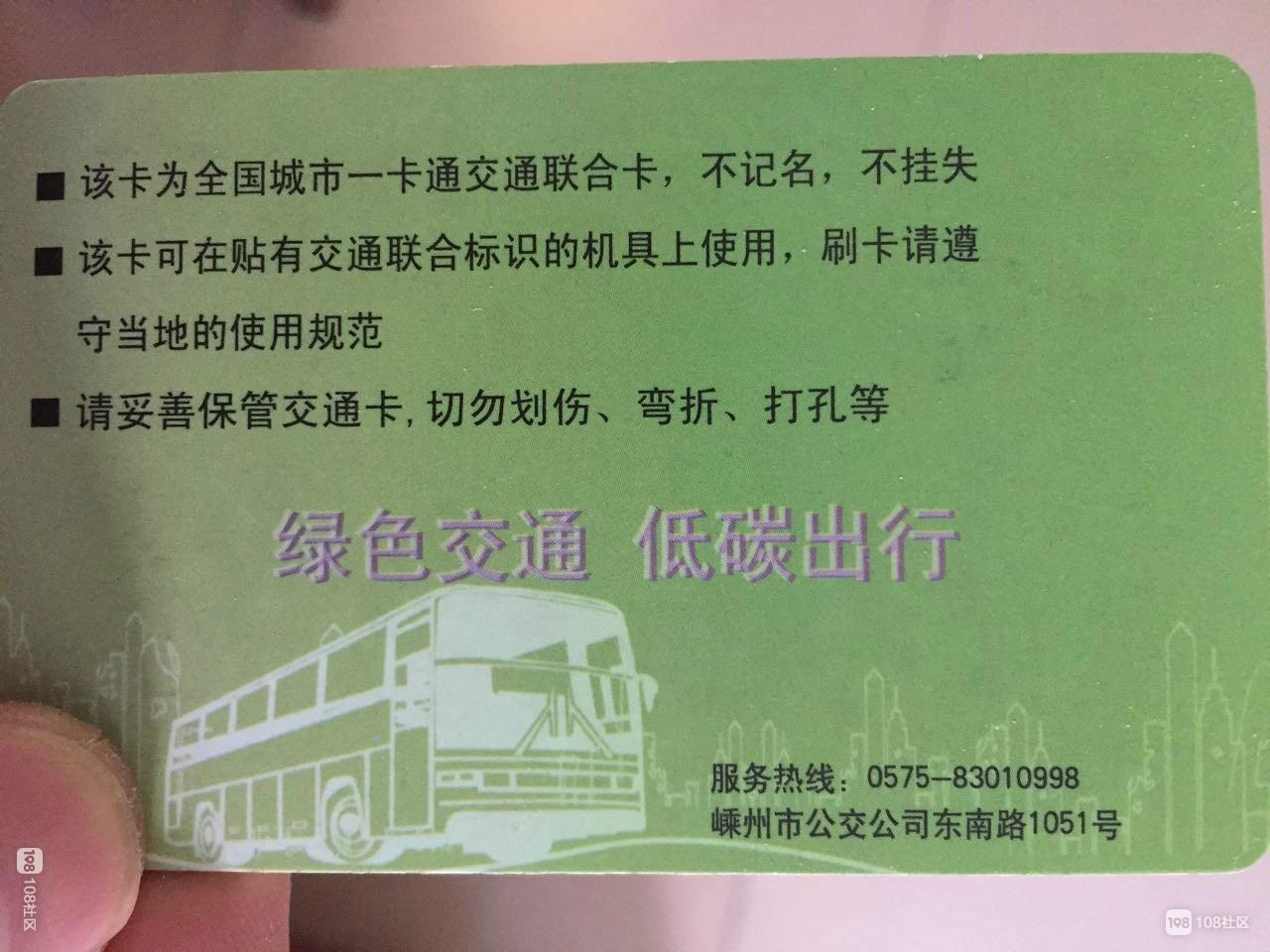 连着2天坐长乐公交被多扣钱,一共5.6元!我去西站讨说法