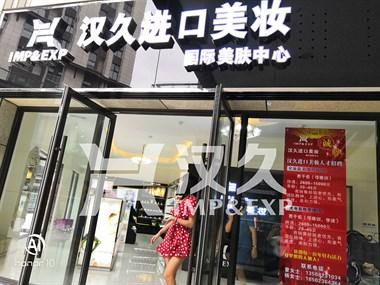 汉久进口美妆创造属于自己的蓝海市场
