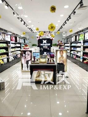 汉久进口美妆连锁为合作伙伴提供后期技术支持
