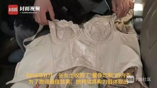 尴尬!女子豪掷12万买10套丰胸内衣,俩月后暴肥22斤…