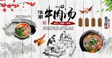 淮南牛肉汤加盟为什么这么受欢迎?
