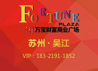吴江万宝财富广场售楼处具体地址在哪里 开车怎么走?