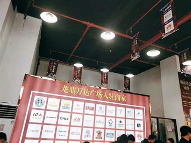嘉兴龙鼎万达——【官方网站】——2019新消息!速看