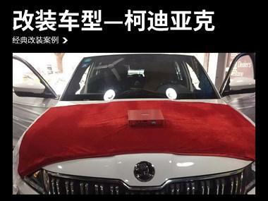 三明汽车音响改装 厦门音乐车坊柯迪亚克改装歌航A5-DS