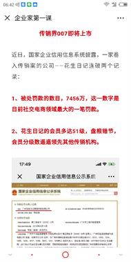 花生日记涉嫌传销,被罚7456万。