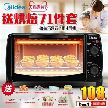 【转卖】美的家用烤箱