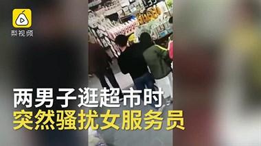 摸脸袭胸,男子逛超市多次骚扰女生