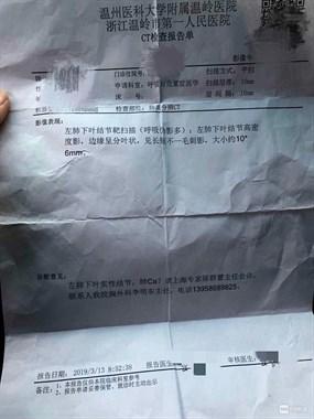 """温岭第一人民医院CT室的""""赵**"""""""