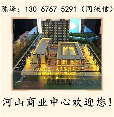 桐乡河山商业中心——河山商业中心——详细分析