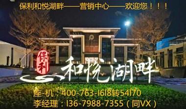 肇庆【保利和悦湖畔】——售楼处地址在哪里?