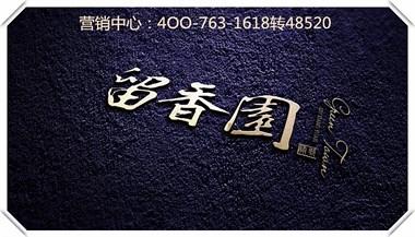 【嘉兴南湖绿城留香园】——绿城留香园——【官方网站】