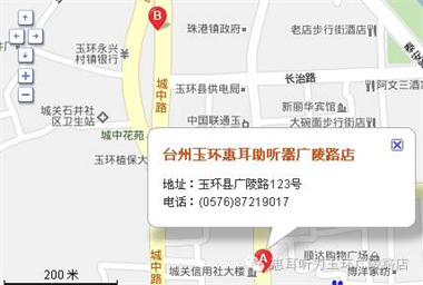 台州玉环惠耳助听器分享 :耳鸣与听力损失之间的关系