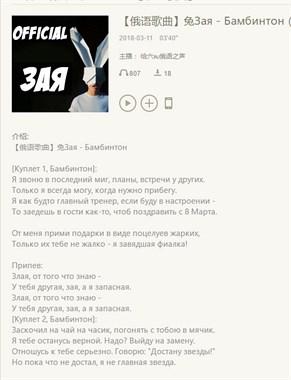 【俄语歌曲】Зая - Бамбинтон
