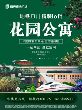 绍兴柯桥【蓝天市心广场】【售楼中心】24小时服务!