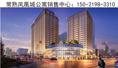 常熟凤凰城国际公寓怎么样,何时交房,开发商是谁?