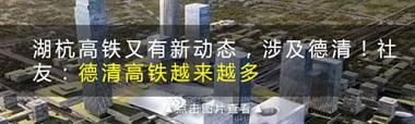 离杭州更近了!德清将再添一条南北大通道,路过你家吗?