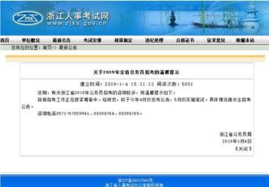 2019年浙江省各级机关单位考试录用公务员公告