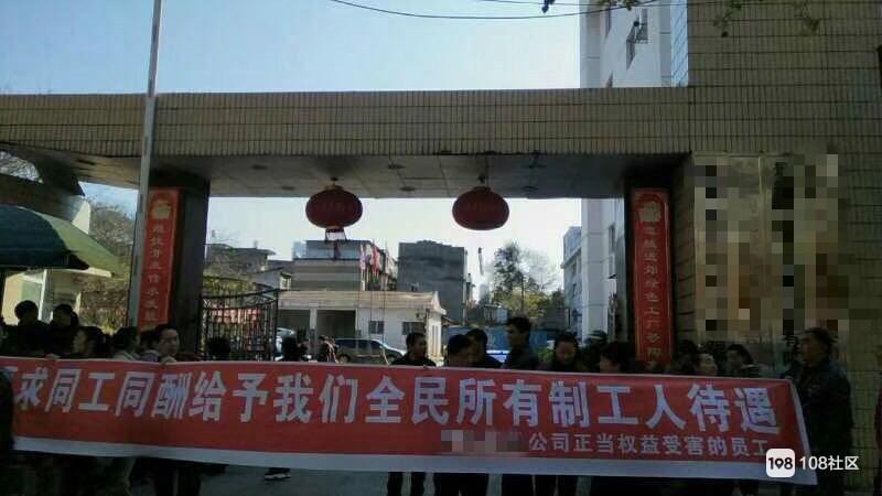 景德镇某公司门口好多人拉横幅:强烈要求同工同酬!