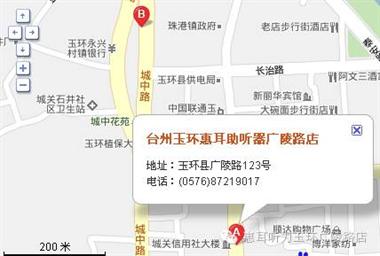 台州玉环惠耳助听器分享 :不要等到听不见了才想到配