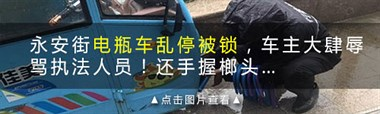 正翔广场一摊贩暴力抗法,对执法人员边敲打边划脸!