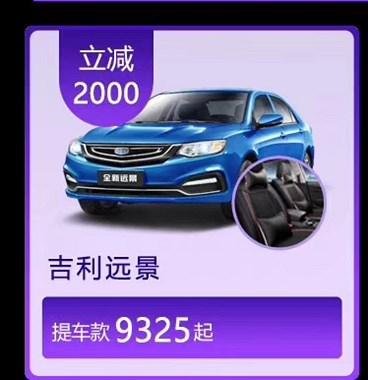 专业分期 3000提新车
