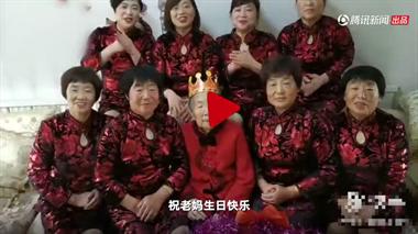 暖哭!88岁老太成网红,8个女儿齐穿红衣给她过生日